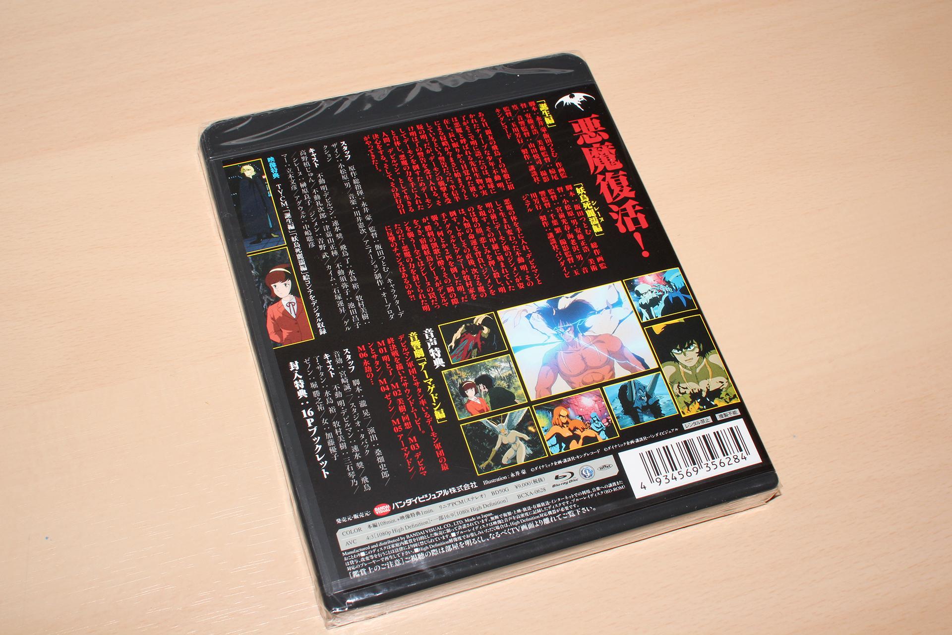 OVA_DEVILMAN-BD-2.JPG