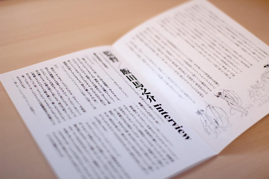OVA_DEVILMAN-BD-4.JPG