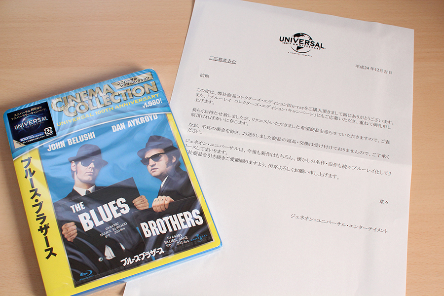 2012-12-26-BLUES_BROTHERS_BD-2.JPG