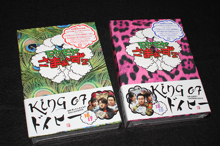 2013-03-06-MOYASAMA_DVD16_19-01.JPG