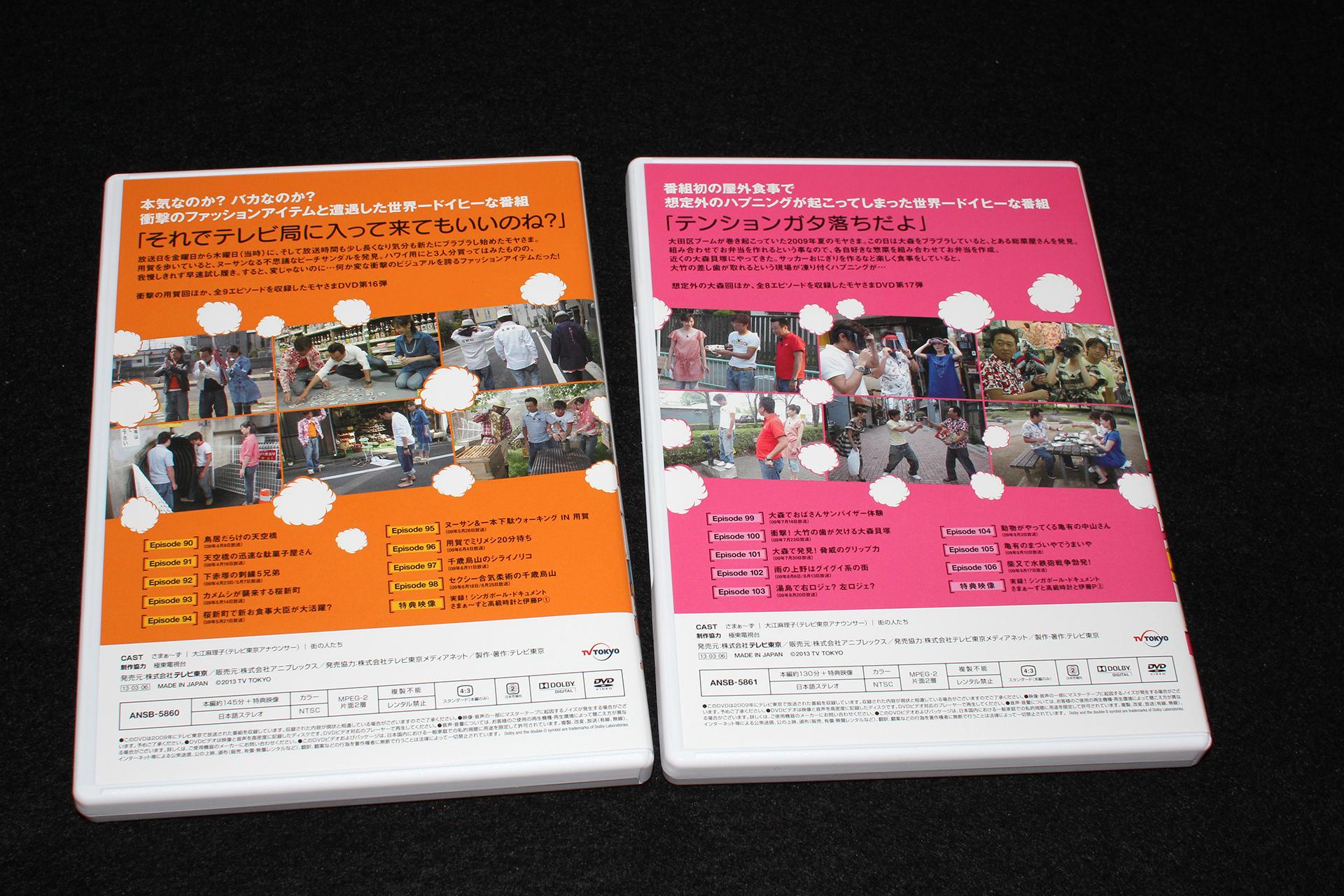 2013-03-06-MOYASAMA_DVD16_19-06.JPG