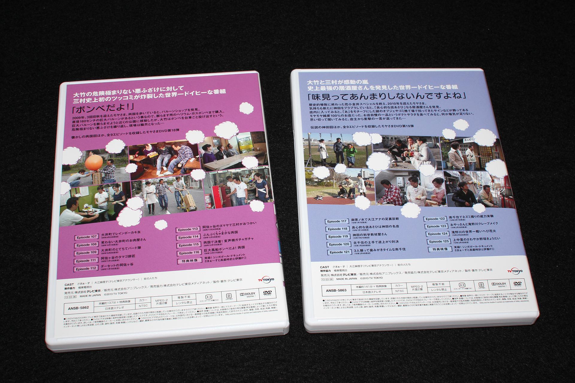 2013-03-06-MOYASAMA_DVD16_19-08.JPG