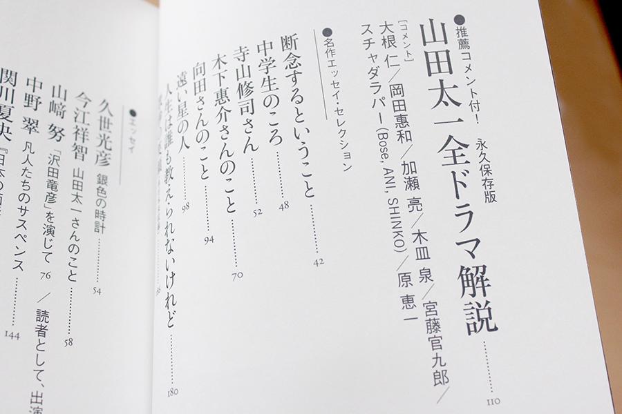 2013-05-30-YASUHIKO_GUNDAM-YAMADA-09.JPG