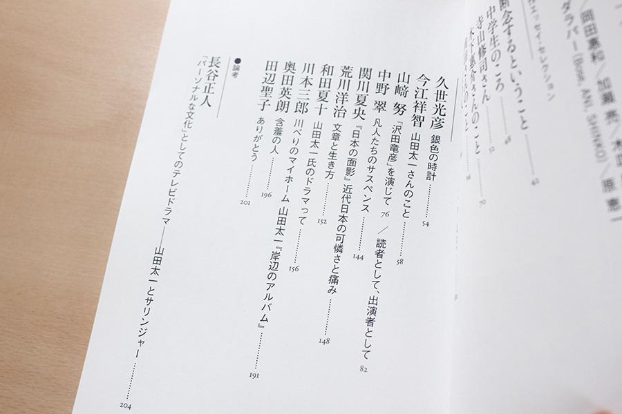2013-05-30-YASUHIKO_GUNDAM-YAMADA-10.JPG