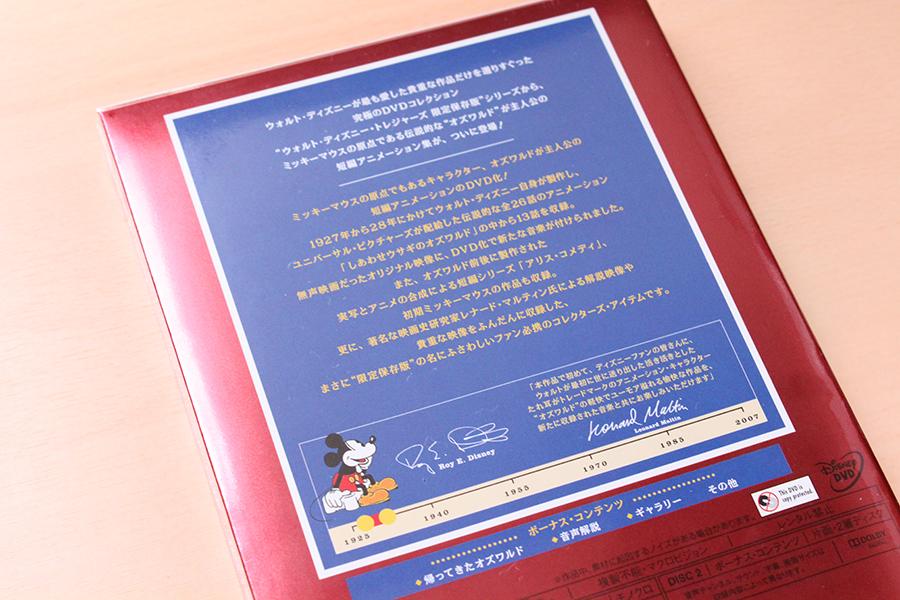 2013-07-12-OSWALD_DVD-3.JPG