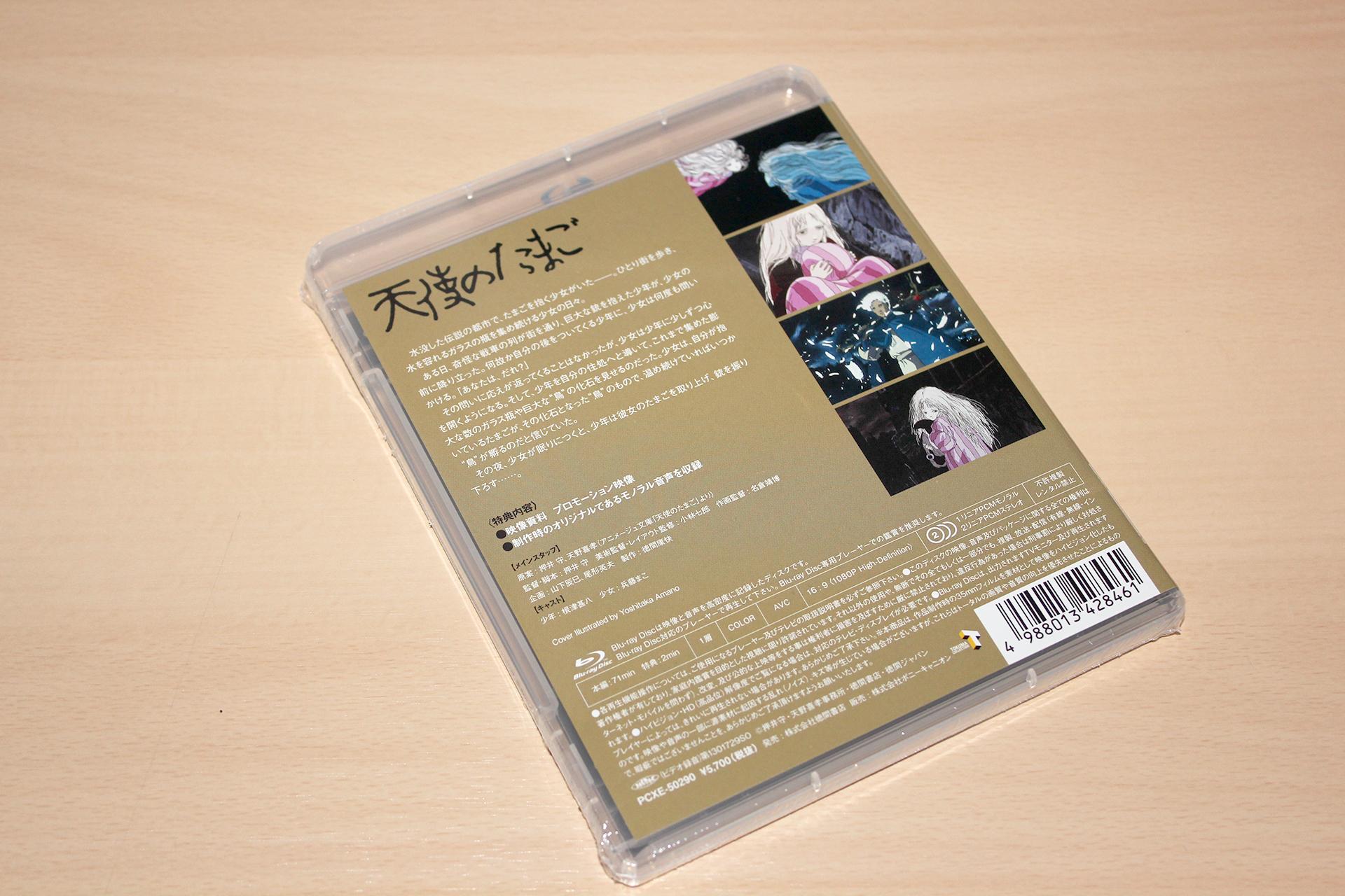 2013-08-21-TENSHI_NO_TAMAGO_BD-2.JPG