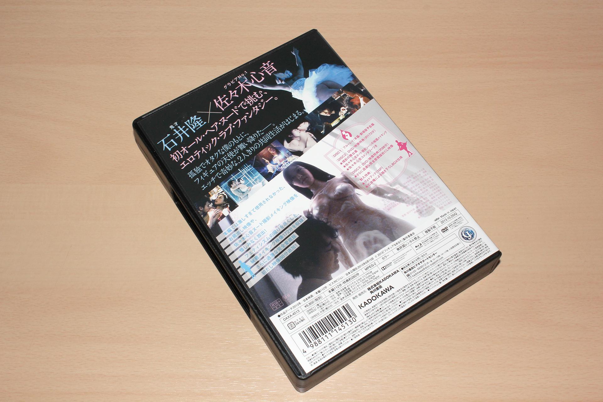 2013-10-26-FIGURE_NA_ANATA-BD-5.JPG