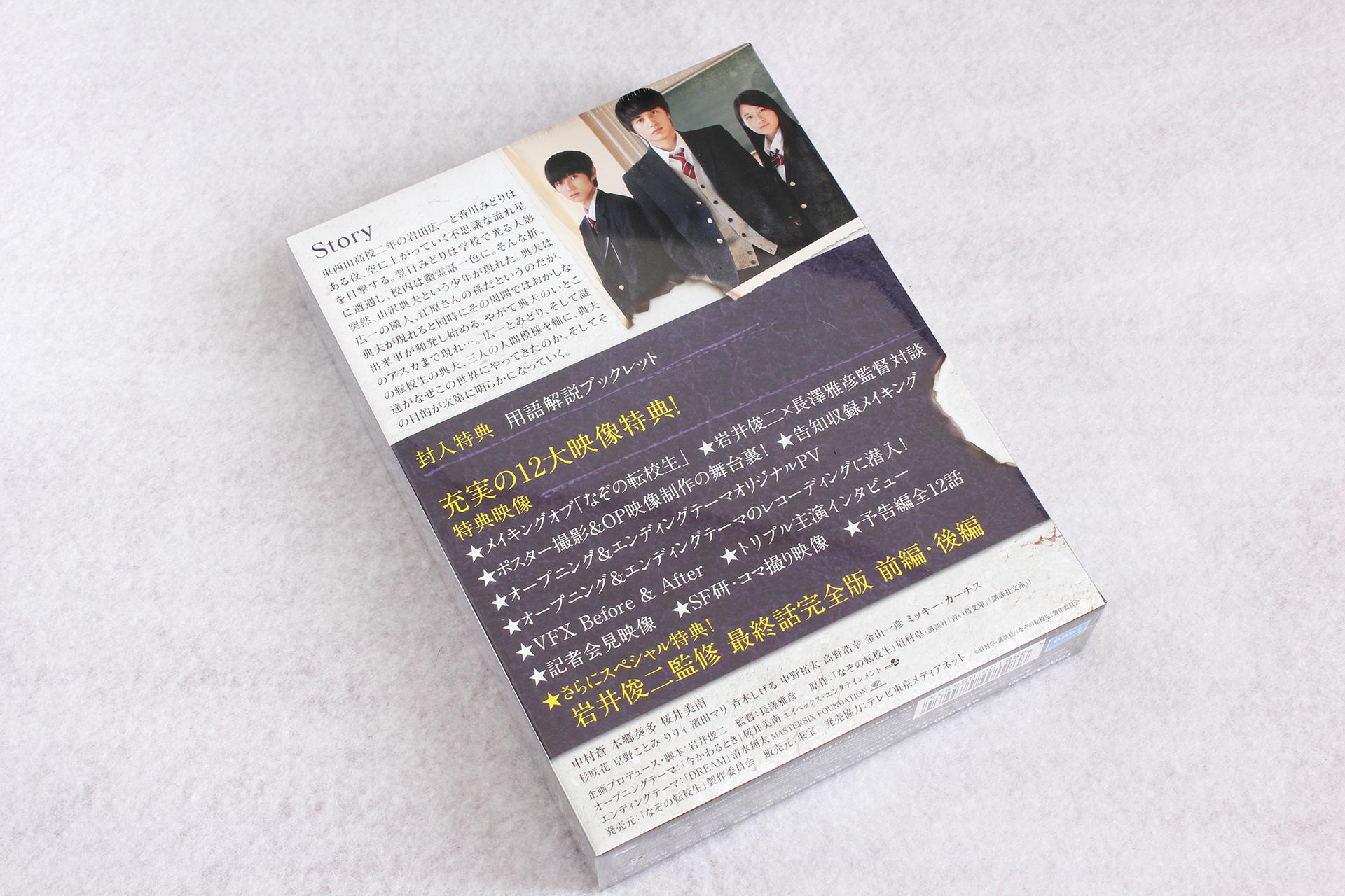 2014-05-13-NAZOTEN_BD-02.JPG