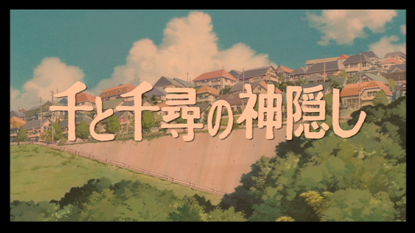 2014-07-15-Spirited_Away-SS-2_DVD.jpg