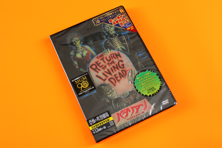 2014-07-31-RETURN_OF_THE_LIVING_DEAD-DUBDVD-1.JPG
