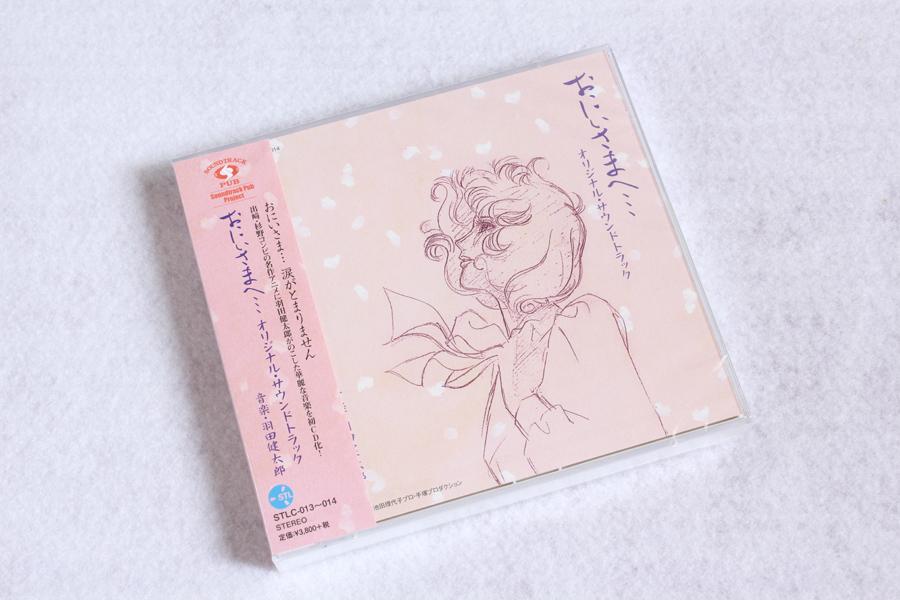 2014-09-24-ONIISAMA-OST-1.JPG
