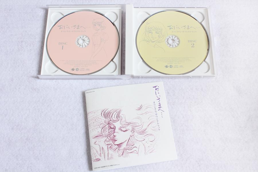 2014-09-24-ONIISAMA-OST-3.JPG