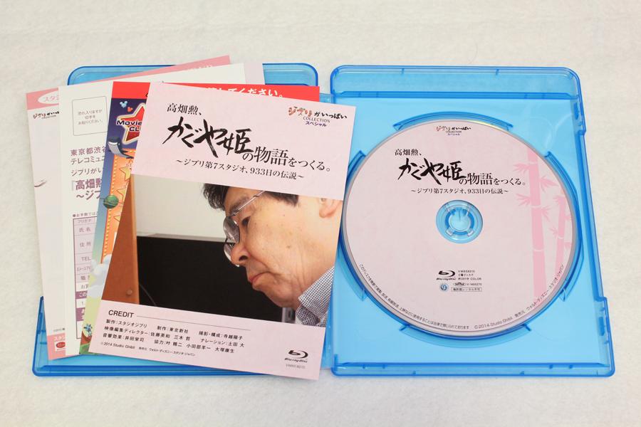 2014-12-03-KAGUYAHIME_BD-4.JPG
