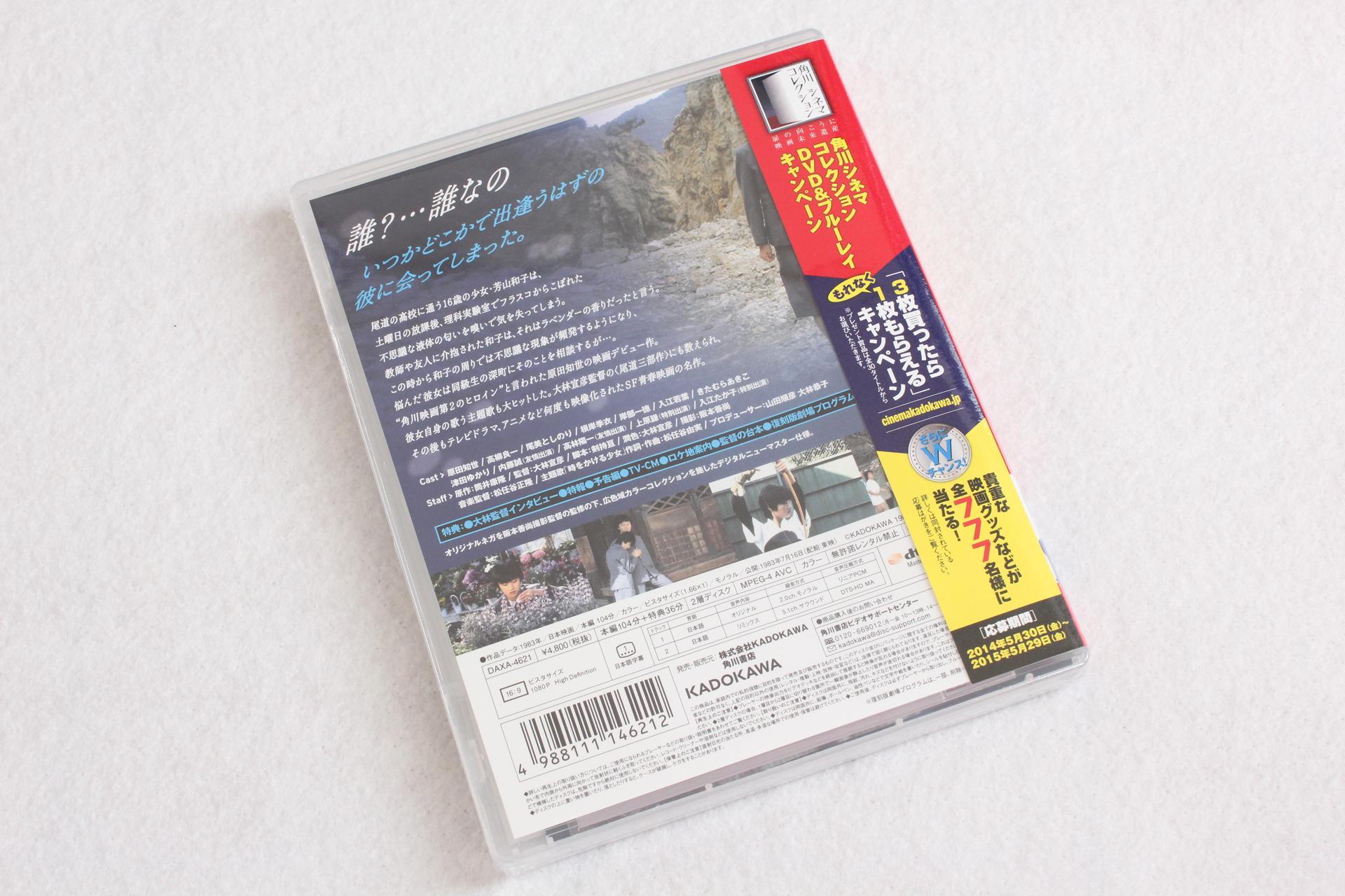 2014-12-05-TOKIKAKE_4KSCANBD-02.JPG