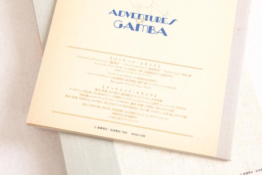 2014-12-26-GAMBA_BD-08.JPG