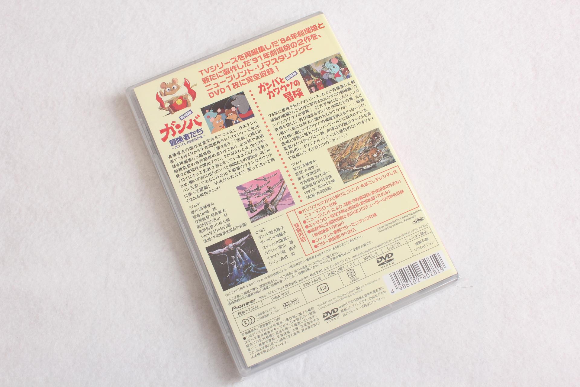 2014-12-26-GAMBA_BD-18.JPG