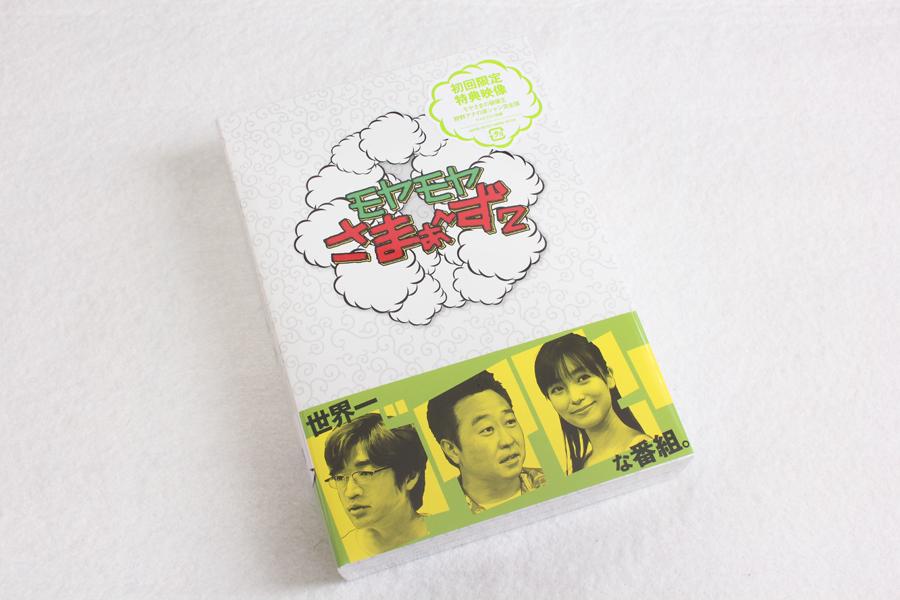 2015-02-25-MOYASAMA_DVD22_23-01.JPG
