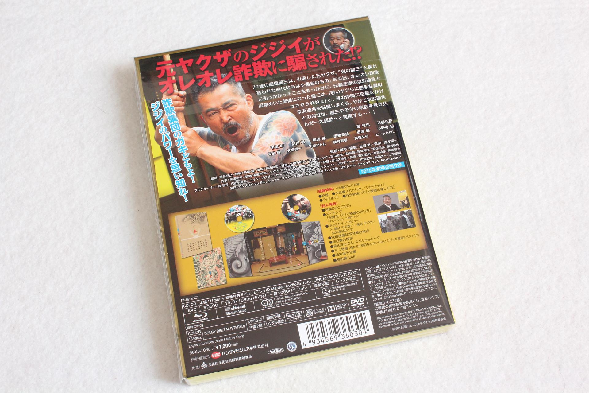 2015-10-08-RYUZO7-BD-2.JPG