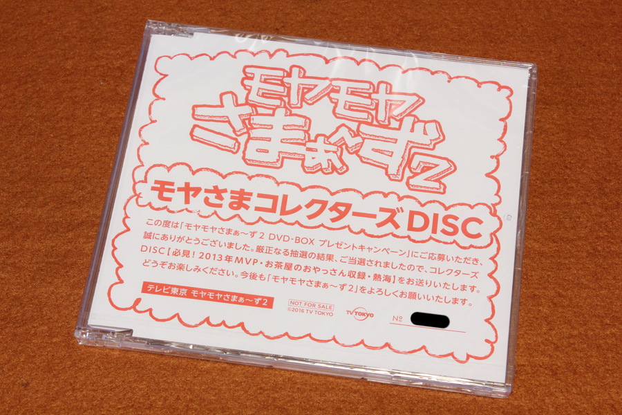 2016-05-23-MOYASAMA_COLLECTORS_DISC-2.JPG