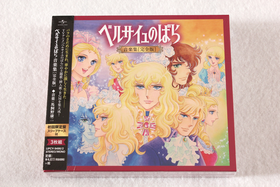 2016-06-21-The_Rose_of_Versailles-OST-1.JPG