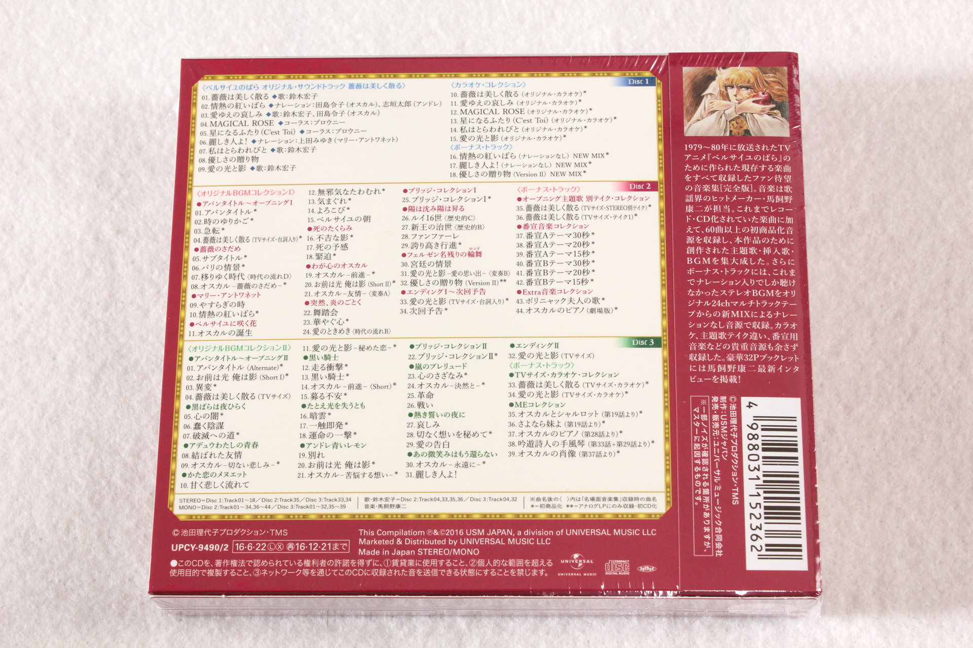 2016-06-21-The_Rose_of_Versailles-OST-2.JPG