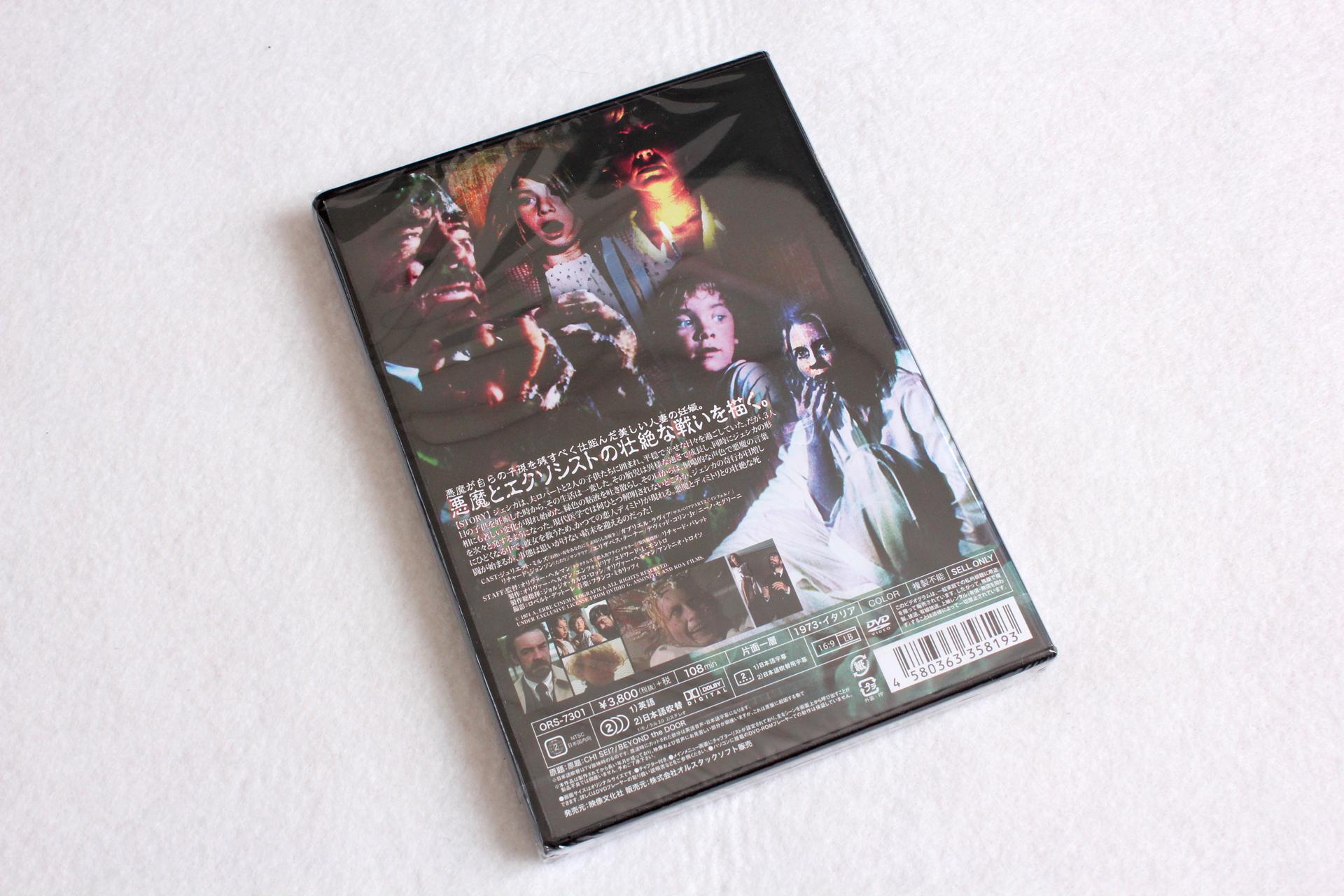 2016-11-29-DIABOLICA-DVD-2.JPG