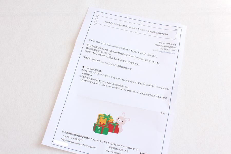 2017-02-21-PANA-UHDBDPRESENT-ID4-GUNDAM-5.JPG