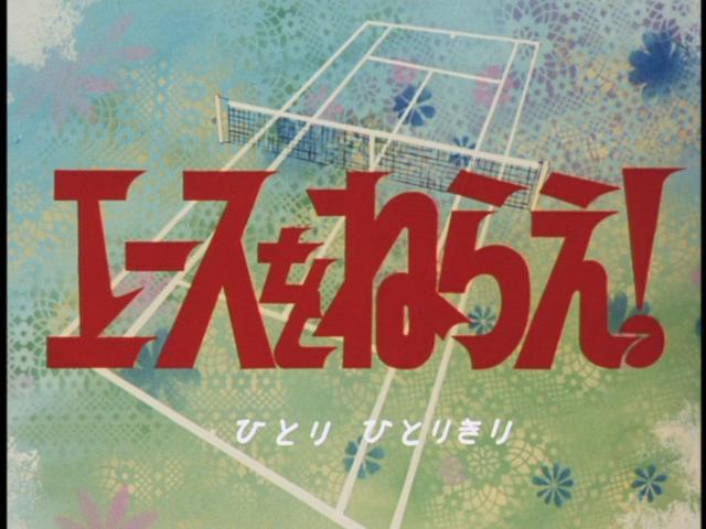 2017-03-08-ace_wo_nerae-BD-SS-DVD-1.jpg