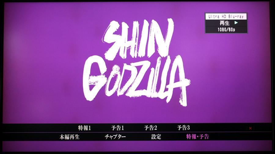 2017-03-21-SHIN_GODZILLA_4K-10.JPG