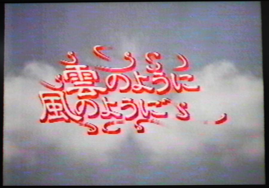 2017-03-28-KUMOKAZE-SS1.JPG