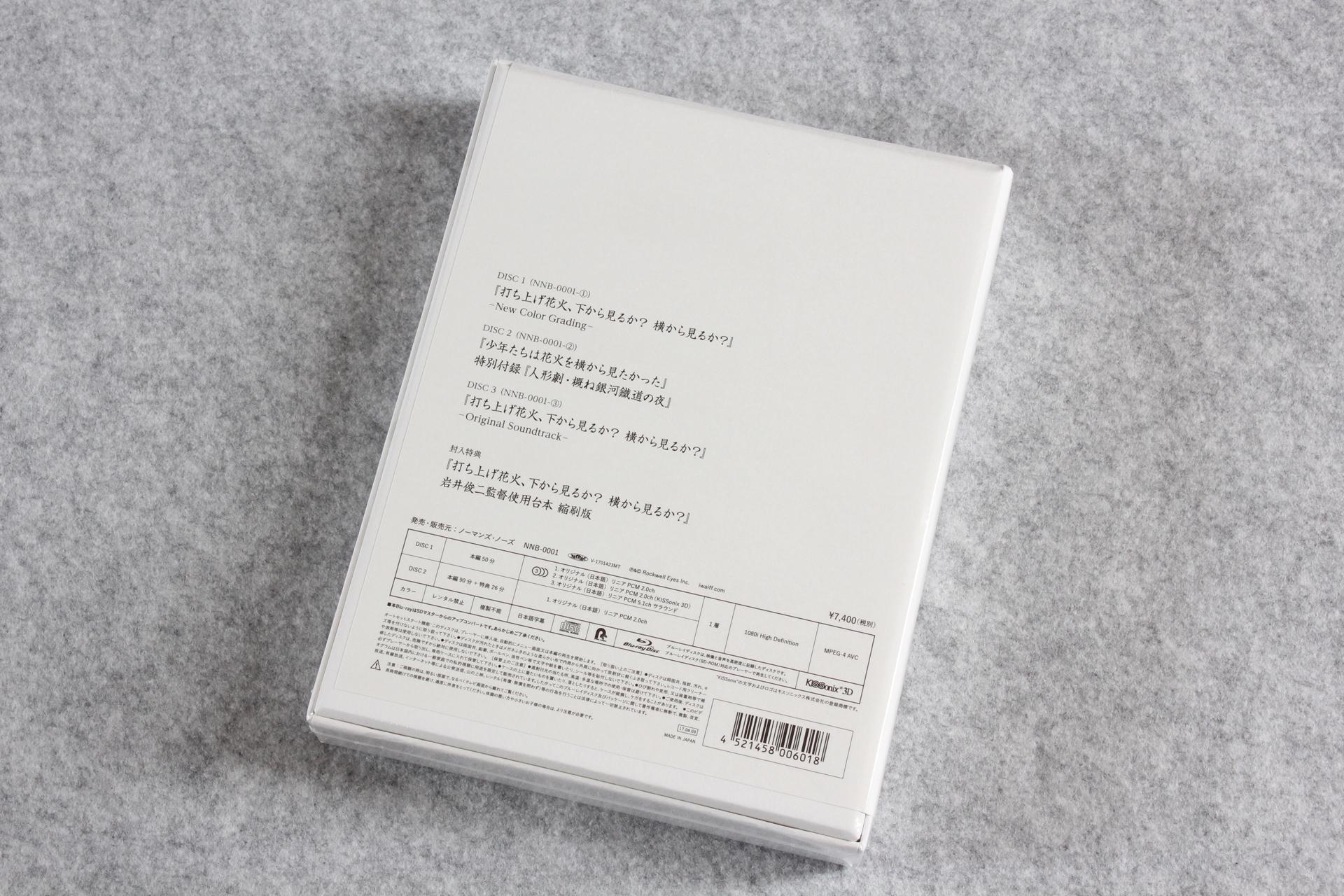 2017-08-10-UCHIAGEHANABI_BD-2.JPG