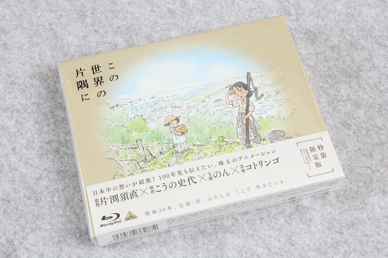 2017-09-15-KONOSEKAI_AMA_LE_BD-03.JPG