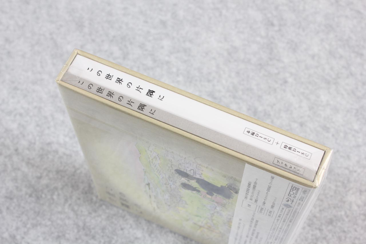 2017-09-15-KONOSEKAI_AMA_LE_BD-06.JPG
