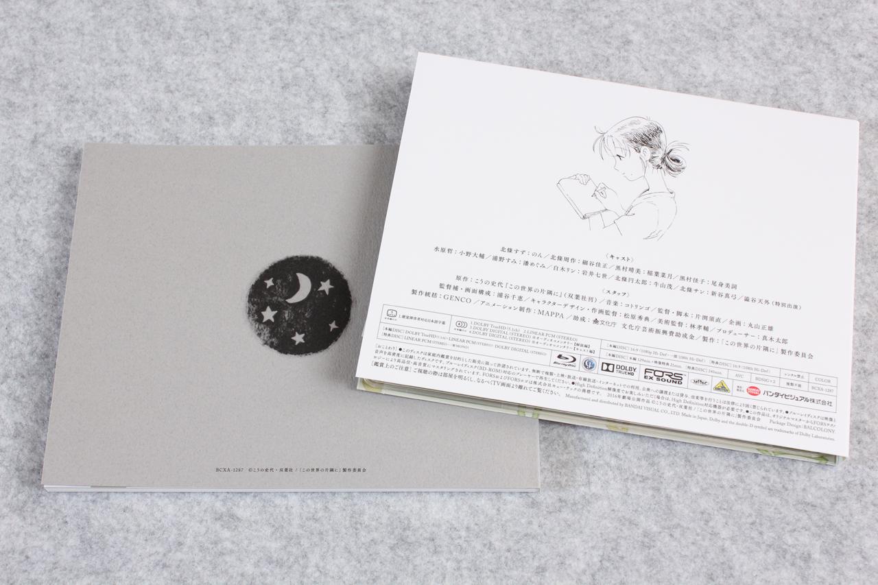 2017-09-15-KONOSEKAI_AMA_LE_BD-08.JPG