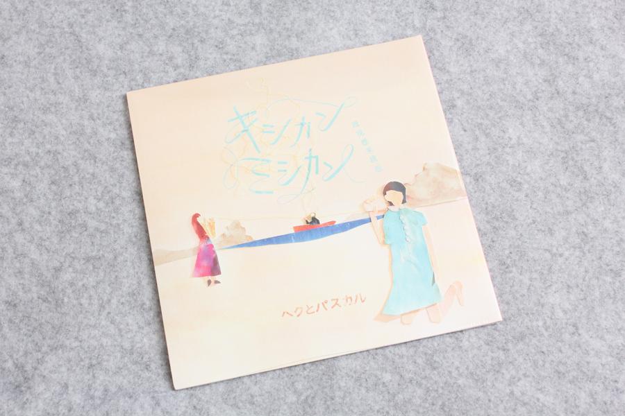 2018-01-26-KISHIKAN_MISHIKAN_CD-1.JPG