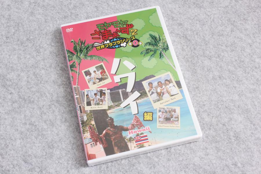 2018-08-26-MOYASAMA_COLLECTORS_DVD_HAWAII-2.JPG