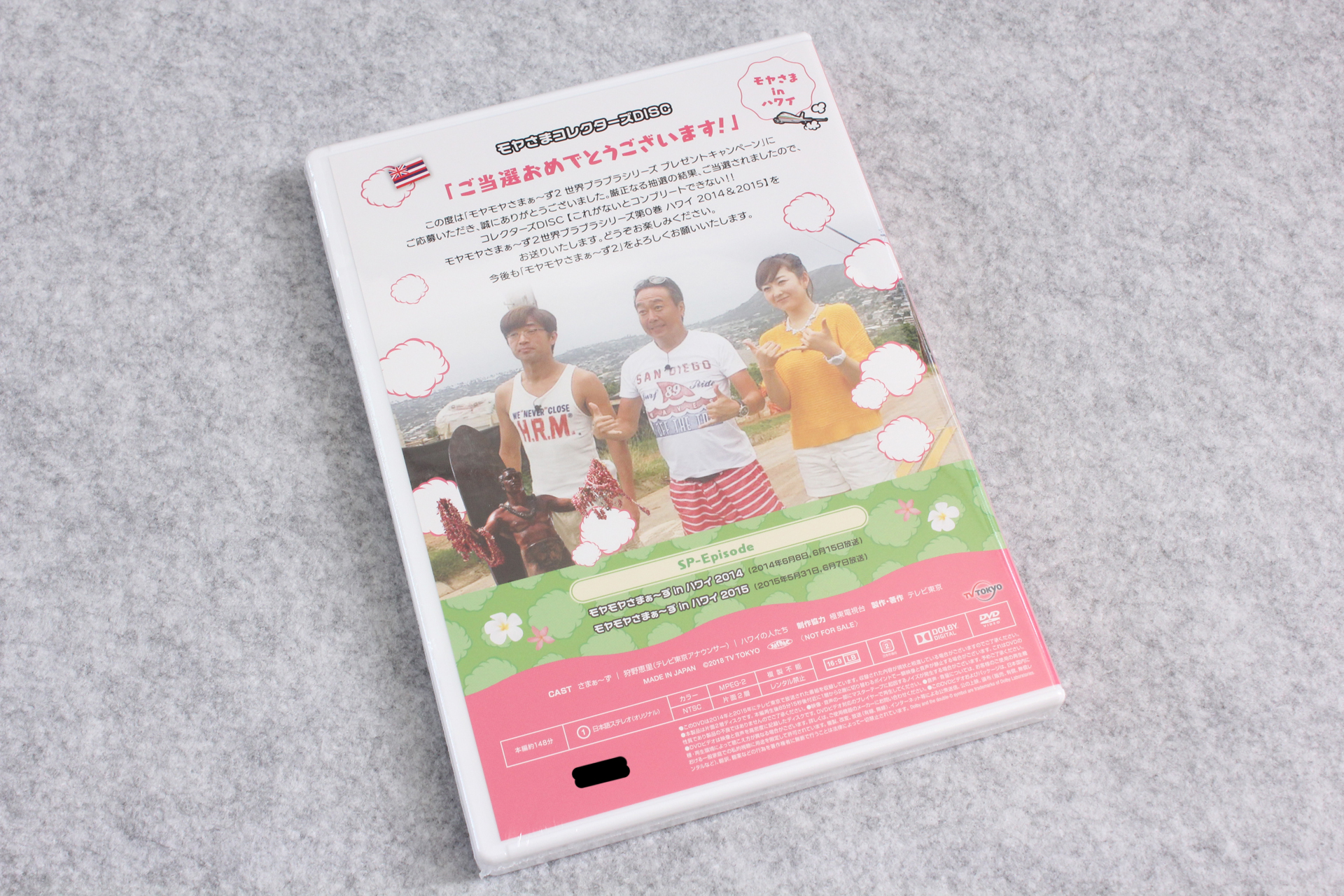 2018-08-26-MOYASAMA_COLLECTORS_DVD_HAWAII-3.JPG