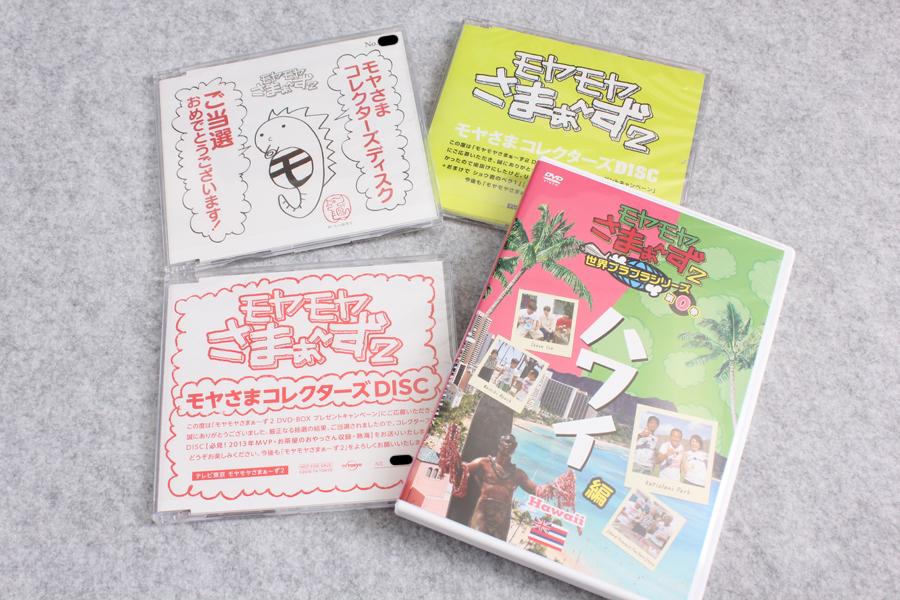 2018-08-26-MOYASAMA_COLLECTORS_DVD_HAWAII-5.JPG