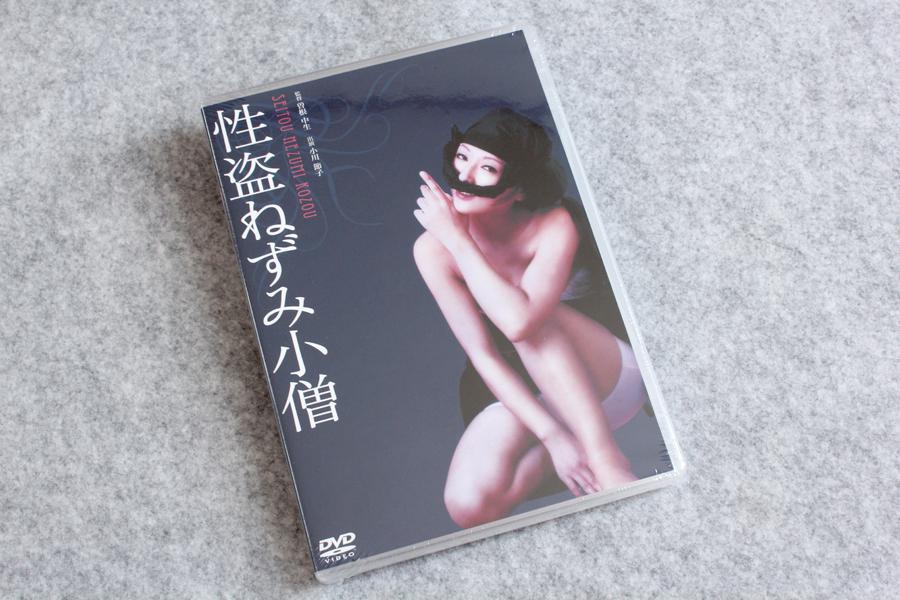 2019-02-01-SEITOU_NEZUMI-DVD-1.JPG