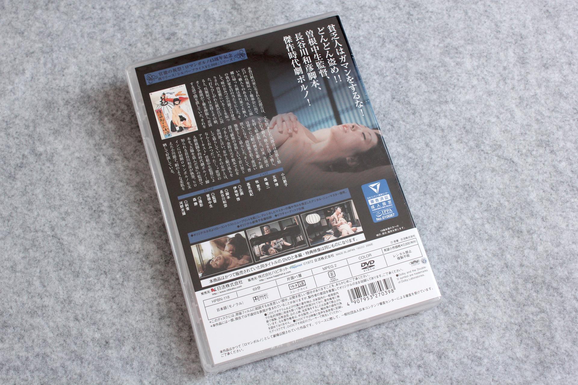 2019-02-01-SEITOU_NEZUMI-DVD-2.JPG