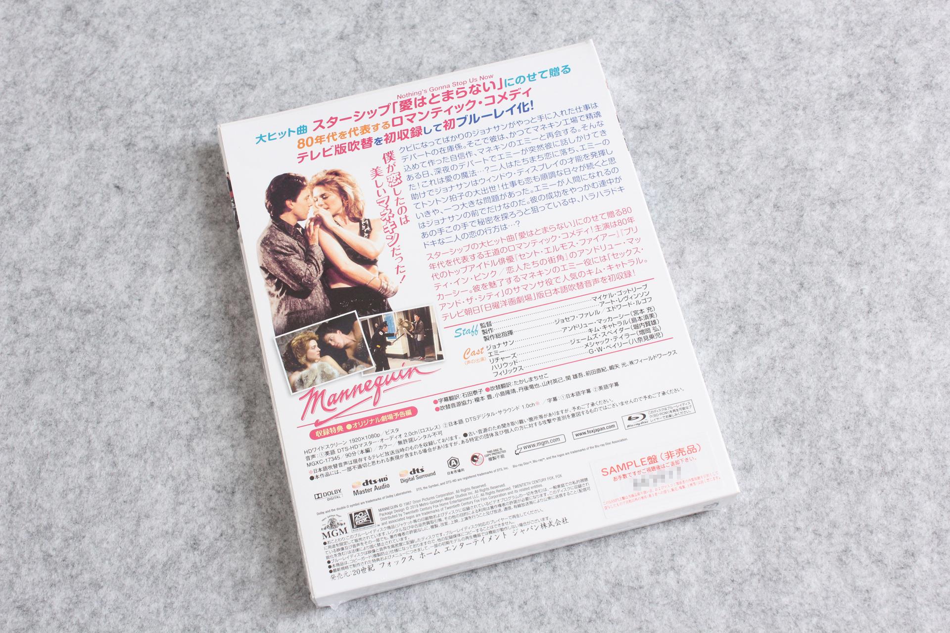 2019-04-25-MANNEQUIN_BD-2.JPG