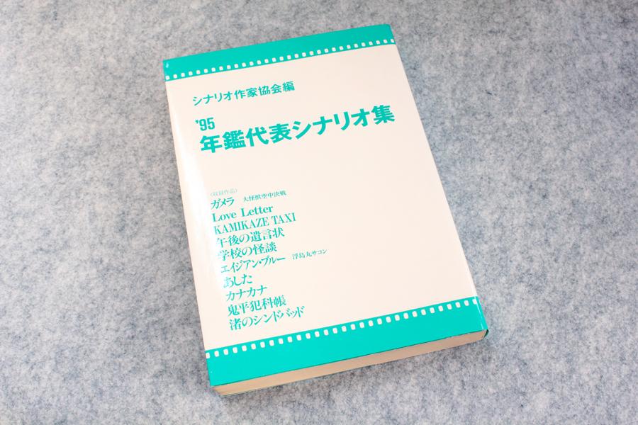 2019-05-25-95NENKAN_SCENARIO-1.jpg