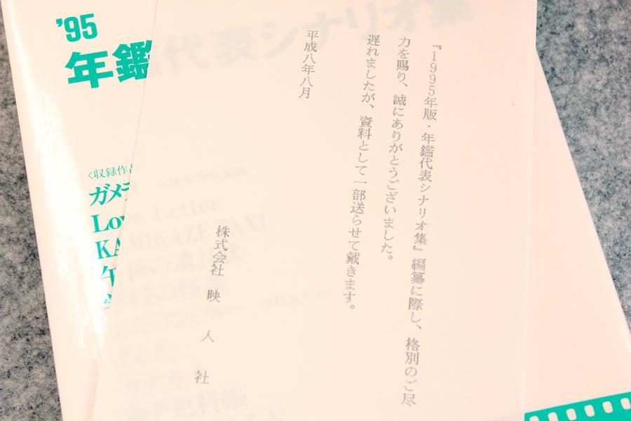 2019-05-25-95NENKAN_SCENARIO-2.jpg