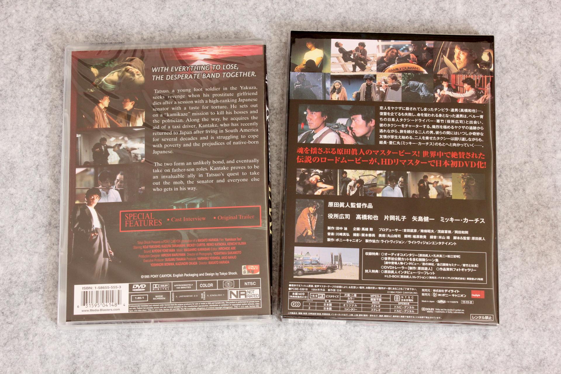 2019-05-25-KAMIKAZE_TAXI-DVD-2.jpg