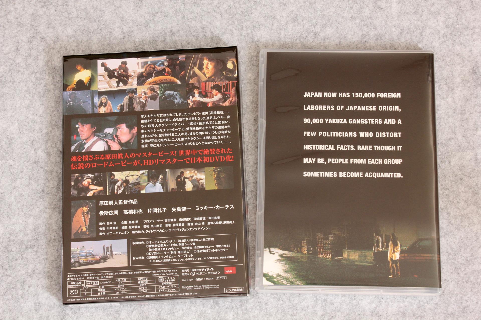 2019-05-25-KAMIKAZE_TAXI-DVD-4.jpg