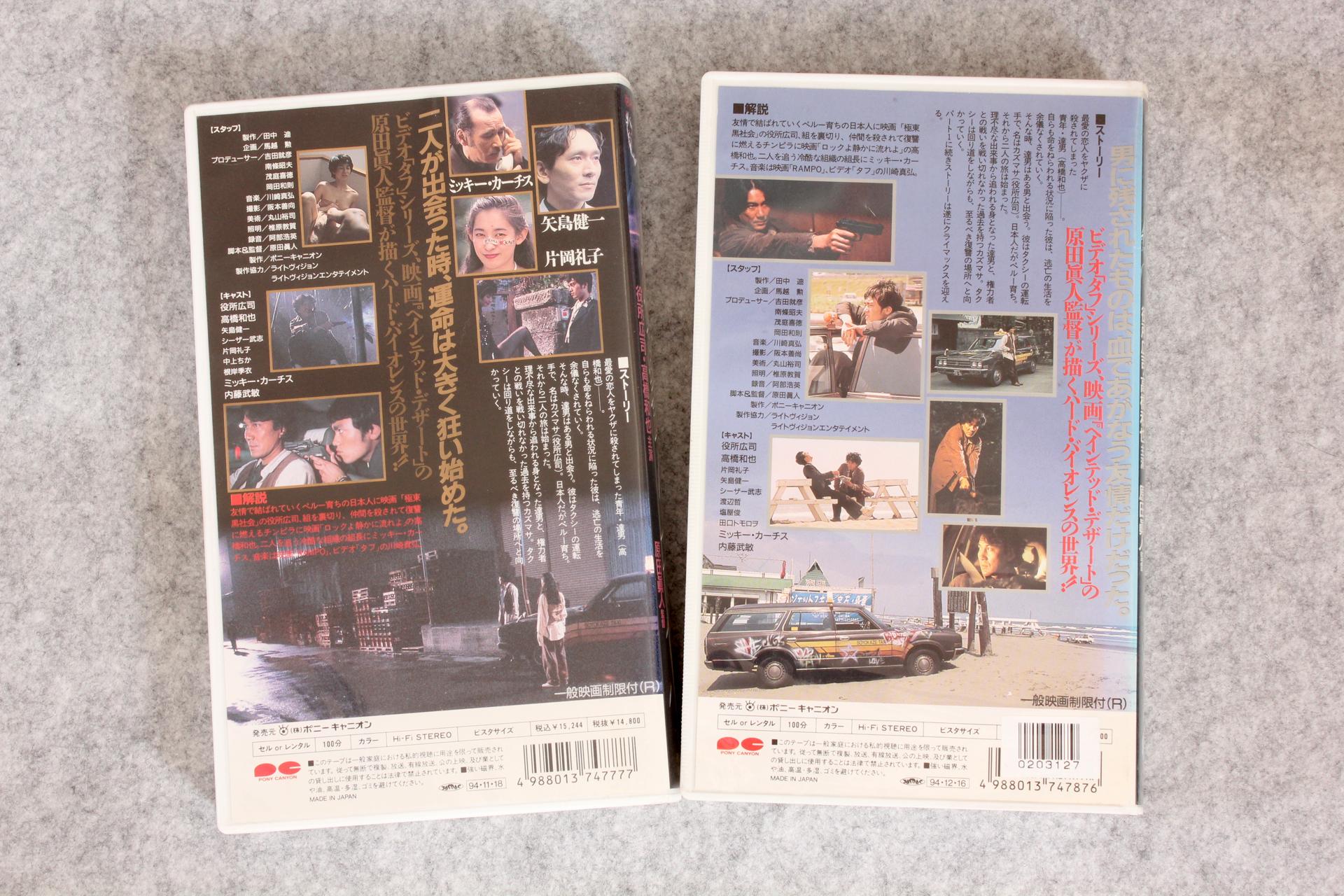 2019-05-25-KAMIKAZE_TAXI-VHS-2.jpg