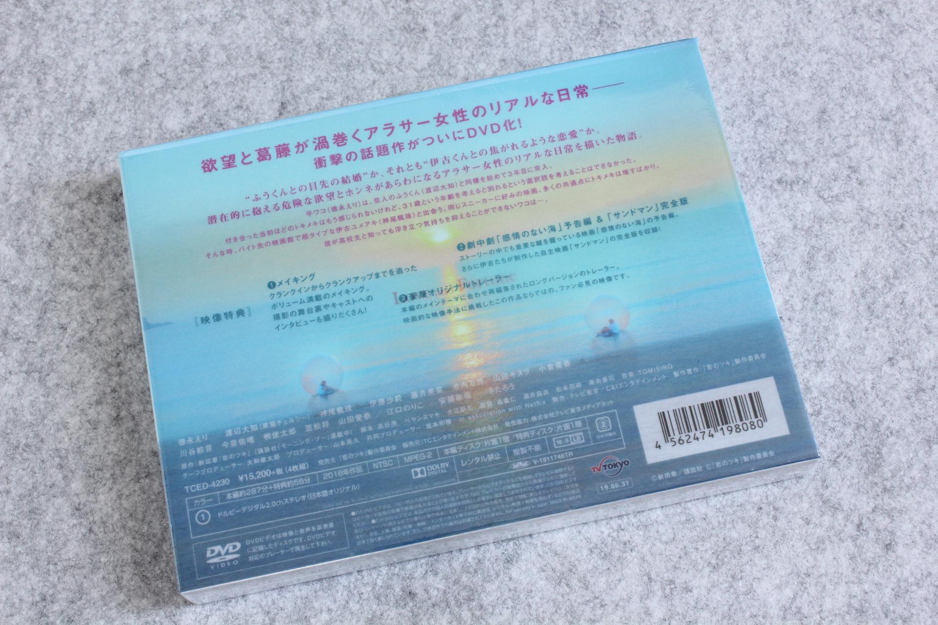 2019-05-30-KOI_NO_TSUKI-DVD-02.JPG