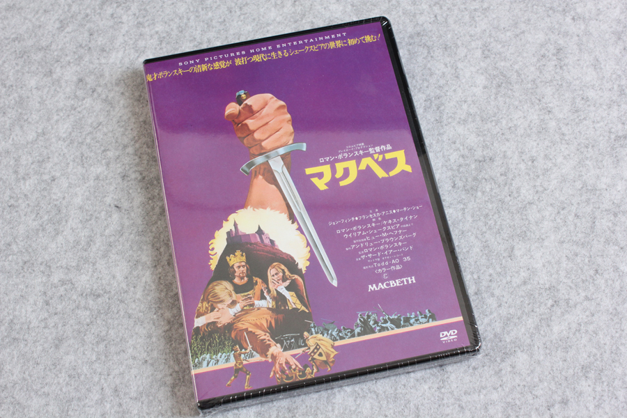 2019-06-05-PolanskisMacbeth-DVD-1.JPG