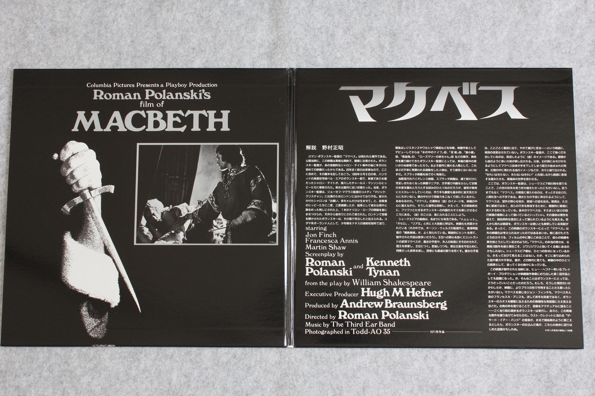 2019-06-05-PolanskisMacbeth-DVD-6.JPG