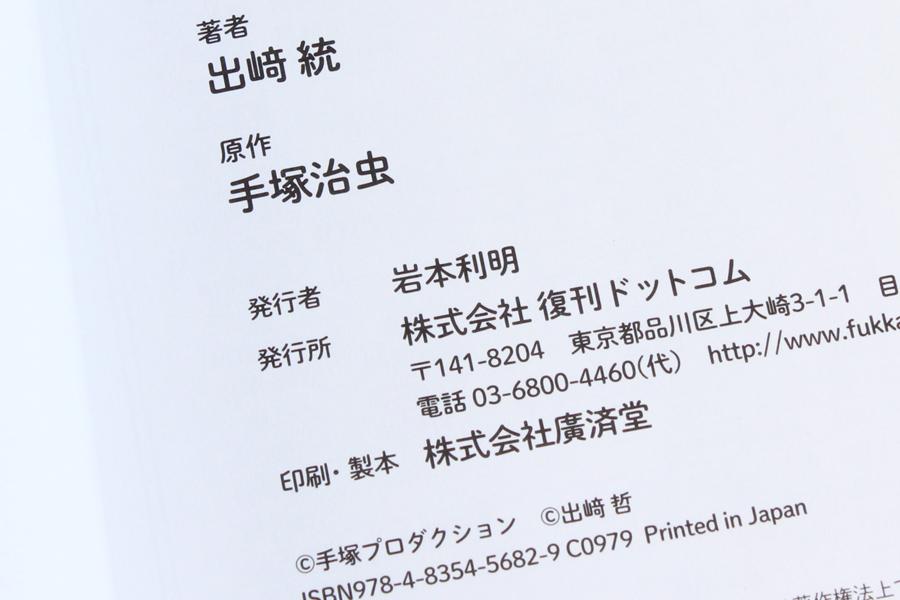 2019-07-30-GOKU_COMIC-3.JPG